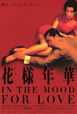 "In the Mood for Love (Chinese: 花樣年華) is a 2000 Hong Kong film directed by Wong Kar-wai, starring Maggie Cheung and Tony Leung. The film's original Chinese title, meaning ""the age of blossoms"" or ""the flowery years"" – Chinese metaphor for the fleeting time of youth, beauty and love – derives from a song of the same name by Zhou Xuan from a 1946 film. The English title derives from the song, ""I'm in the Mood for Love"". Wong had planned to name the film Secrets, until listening to the song late in post-production. The film appears in second place on BBC's list of the ""100 greatest films of the 21st century."" Prior to this, In the 2012 'Sight & Sound' critics poll, it appeared at number 24, making it the highest ranked film from the 2000s and one of only two from the 2000s to be listed in the top 50 of all time, along with David Lynch's ""Mulholland Drive. Wong's film was also the highest ranked film by a Chinese filmmaker. In the Mood for Love received its placement due to the votes of 42 critics (out of 846) who placed it in their own top ten lists individually."